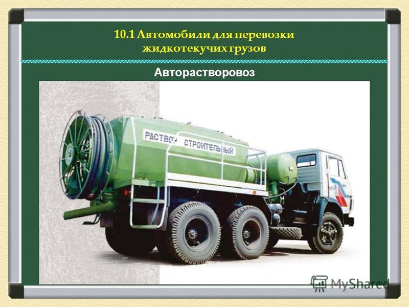 10.1 Автомобили для перевозки жидкотекучих грузов Авторастворовоз