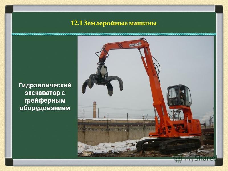 12.1 Землеройные машины Гидравлический экскаватор с грейферным оборудованием
