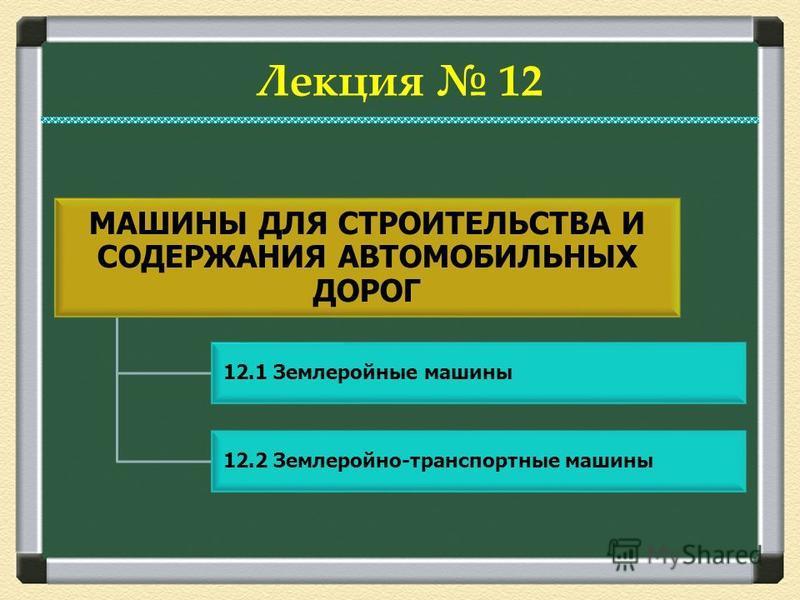 12.1 Землеройные машины 12.2 Землеройно-транспортные машины Лекция 12