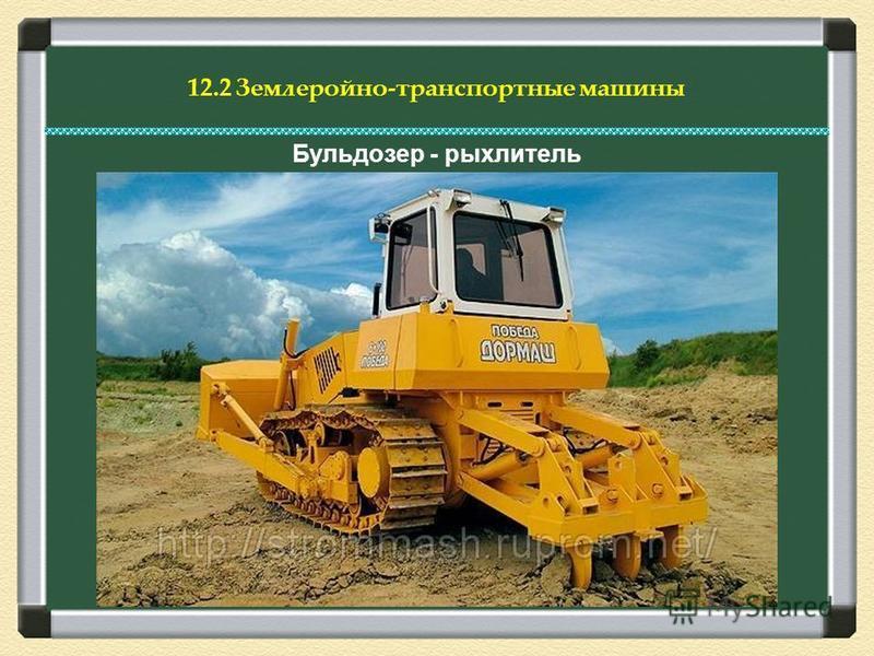12.2 Землеройно-транспортные машины Бульдозер - рыхлитель