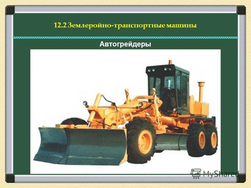 12.2 Землеройно-транспортные машины Автогрейдеры