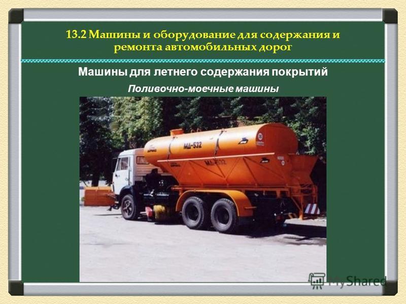 Машины для летнего содержания покрытий Поливочно-моечные машины