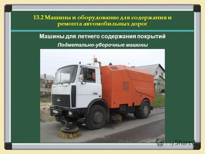 13.2 Машины и оборудование для содержания и ремонта автомобильных дорог Машины для летнего содержания покрытий Подметально-уборочные машины