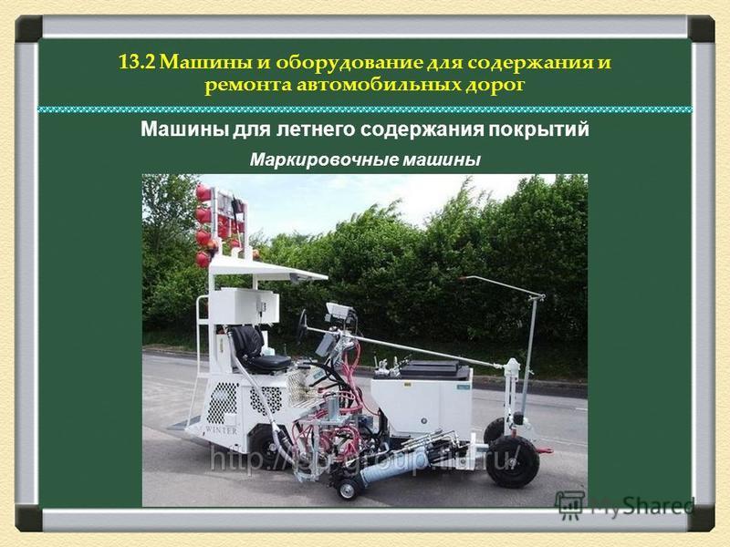 13.2 Машины и оборудование для содержания и ремонта автомобильных дорог Машины для летнего содержания покрытий Маркировочные машины