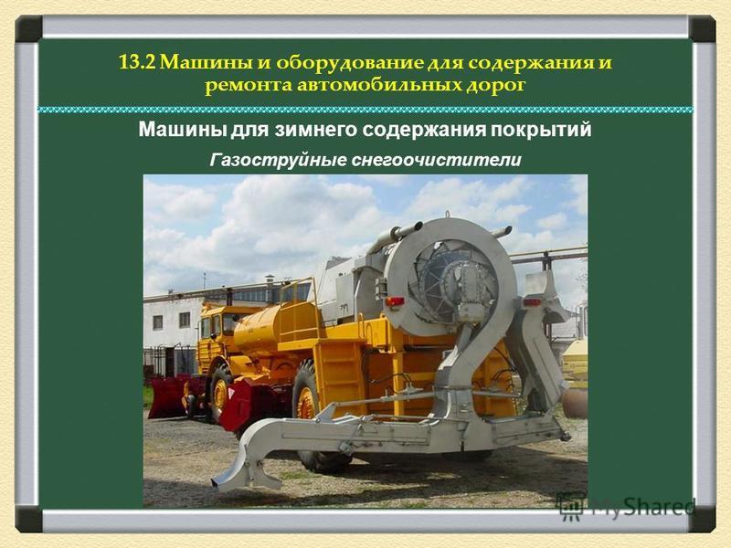 13.2 Машины и оборудование для содержания и ремонта автомобильных дорог Машины для зимнего содержания покрытий Газоструйные снегоочистители