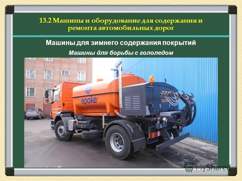 13.2 Машины и оборудование для содержания и ремонта автомобильных дорог Машины для зимнего содержания покрытий Машины для борьбы с гололедом