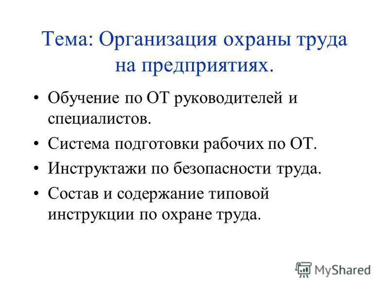 Инструкция По Охране Труда Зам Директора Предприятия