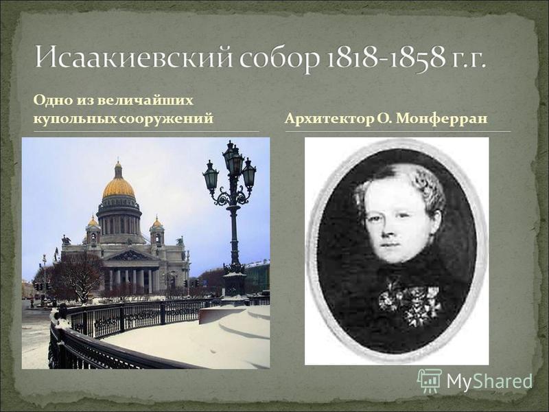 Одно из величайших купольных сооружений Архитектор О. Монферран