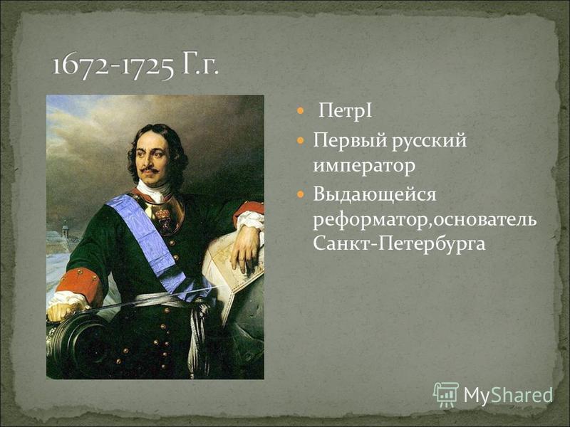 ПетрI Первый русский император Выдающейся реформатор,основатель Санкт-Петербурга