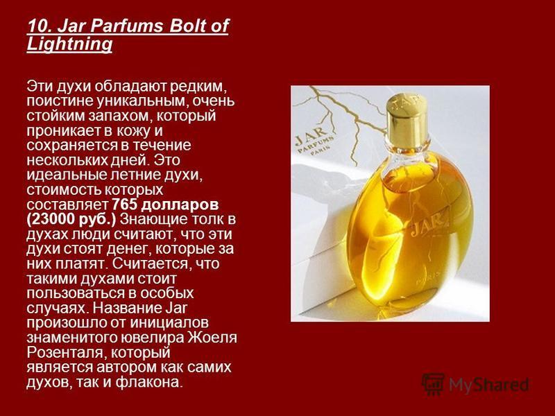 10. Jar Parfums Bolt of Lightning Эти духи обладают редким, поистине уникальным, очень стойким запахом, который проникает в кожу и сохраняется в течение нескольких дней. Это идеальные летние духи, стоимость которых составляет 765 долларов (23000 руб.
