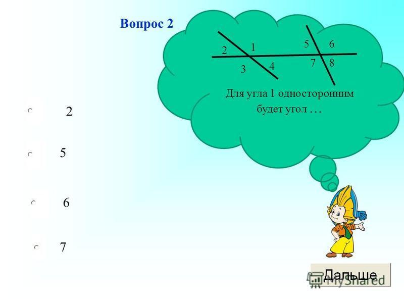 Вопрос 2 2 5 6 7 Для угла 1 односторонним будет угол … 1 2 3 4 56 78