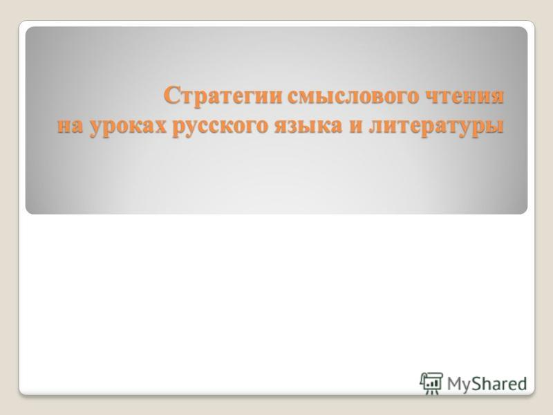 Стратегии смыслового чтения на уроках русского языка и литературы