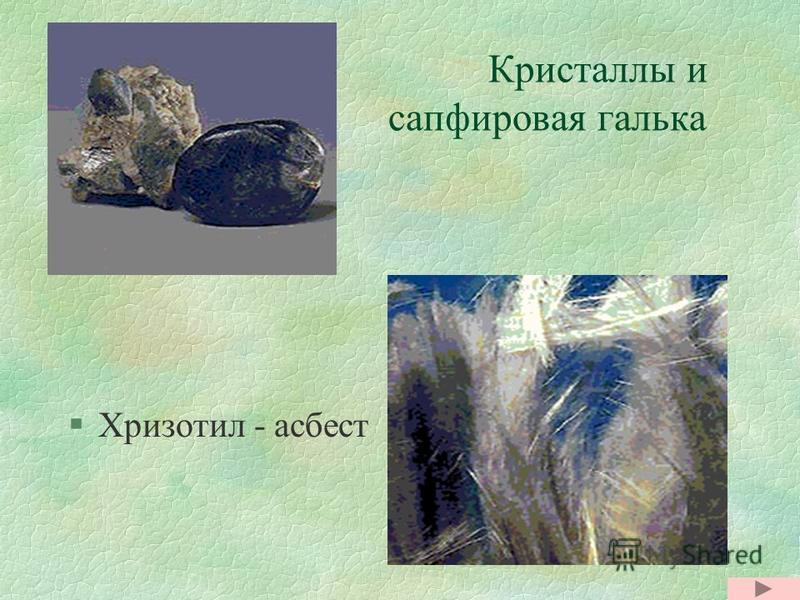 Кристаллы и сапфировая галька §Хризотил - асбест