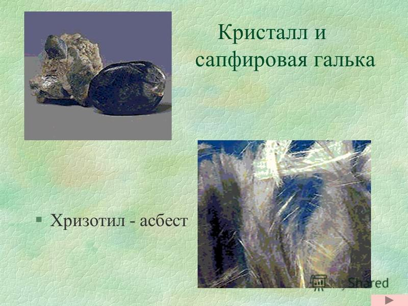 Кристалл и сапфировая галька §Хризотил - асбест