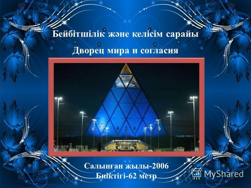 Бейбітшілік және келісім сарайы Са Дворец мира и согласия Салынған жылы-2006 Биіктігі-62 метр