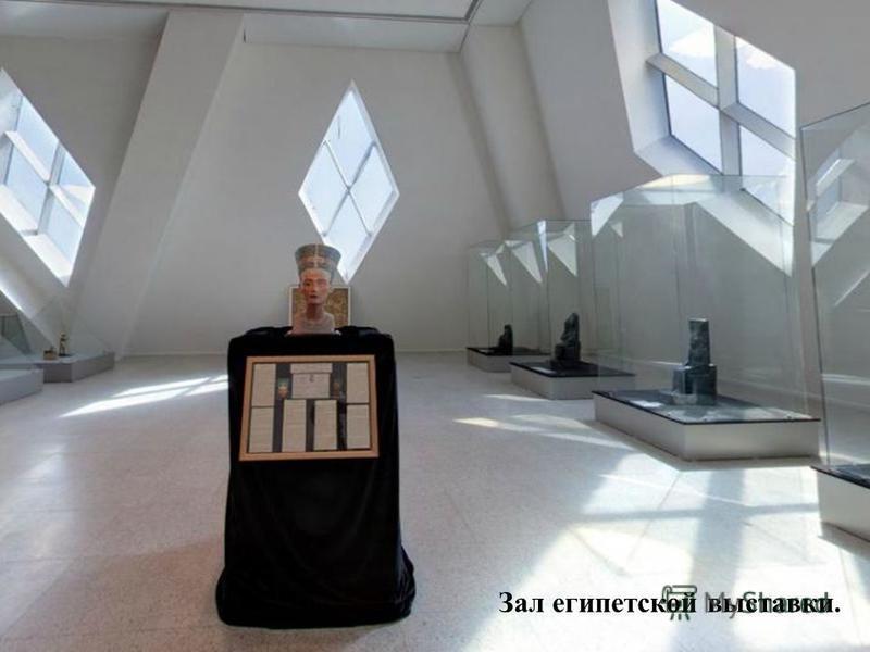 Зал египетской выставки.