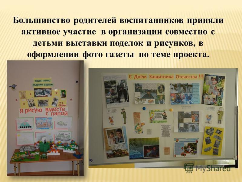 Большинство родителей воспитанников приняли активное участие в организации совместно с детьми выставки поделок и рисунков, в оформлении фото газеты по теме проекта.