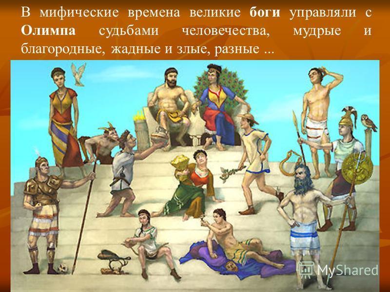 В мифические времена великие боги управляли с Олимпа судьбами человечества, мудрые и благородные, жадные и злые, разные...