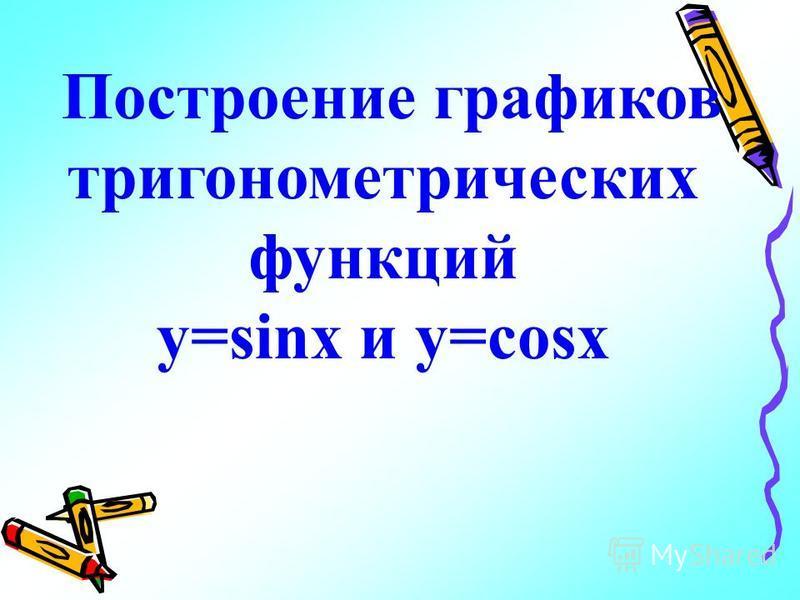 Построение графиков тригонометрических функций y=sinx и y=cosx