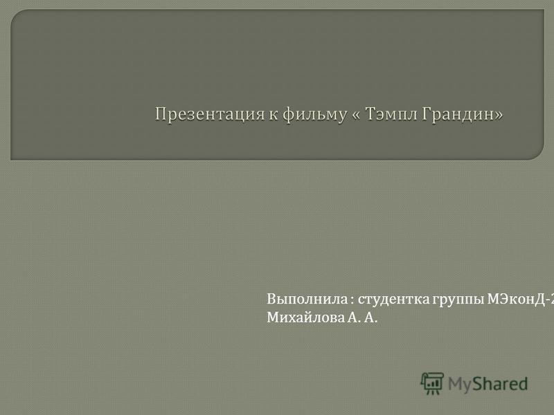 Выполнила : студентка группы МЭконД -2 Михайлова А. А.
