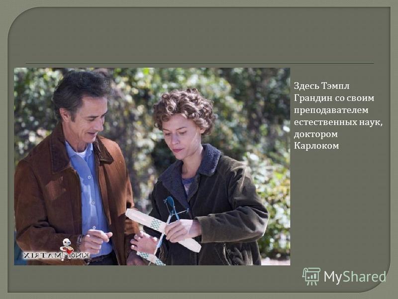 Здесь Тэмпл Грандин со своим преподавателем естественных наук, доктором Карлоком