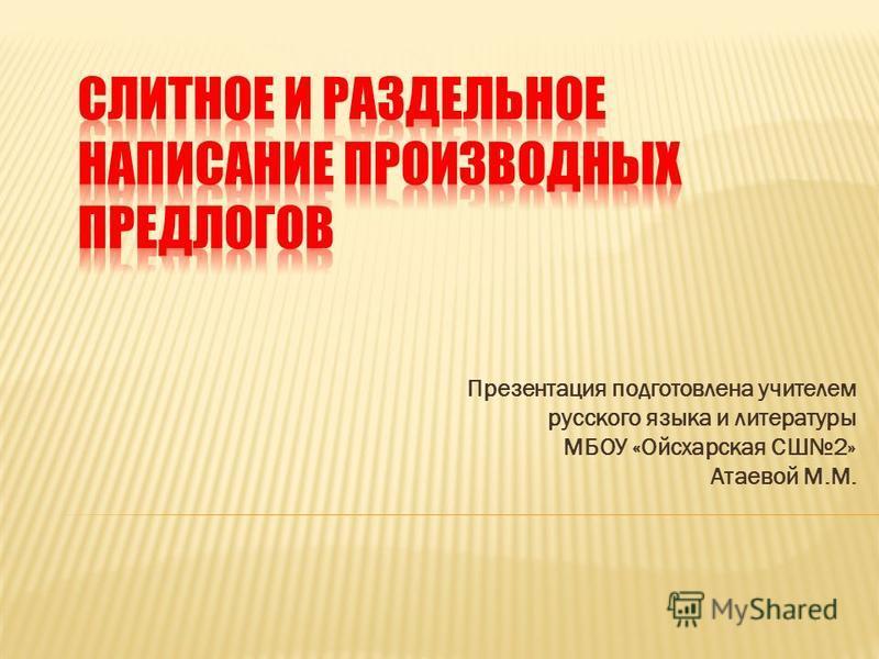 Презентация подготовлена учителем русского языка и литературы МБОУ «Ойсхарская СШ2» Атаевой М.М.