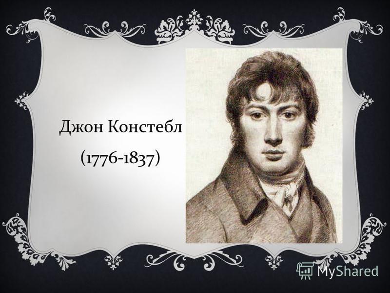 Джон Констебл (1776-1837)