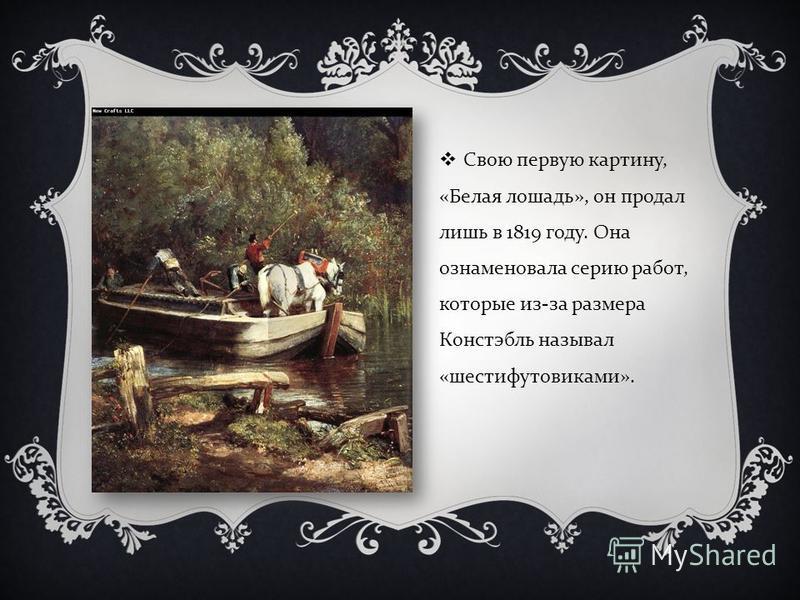 Свою первую картину, « Белая лошадь », он продал лишь в 1819 году. Она ознаменовала серию работ, которые из - за размера Констэбль называл « шестифутовиками ».