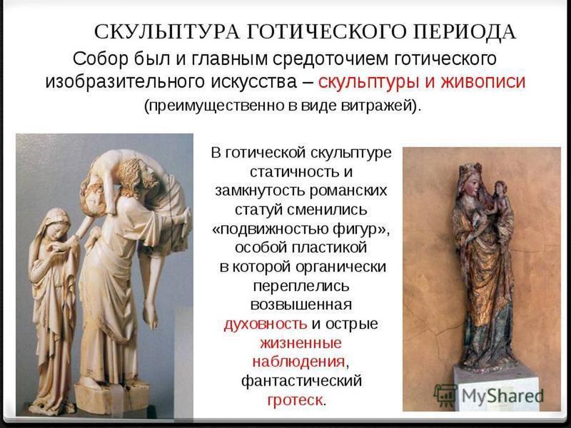 Готика Готика - период расцвета монументальной скульптуры, в ней возрастает значение статуарной пластики, в рельефе появляется тяга к горельефу - высокому рельефу. Скульптура позднего средневековья, связанная эстетически и по содержанию с готическим