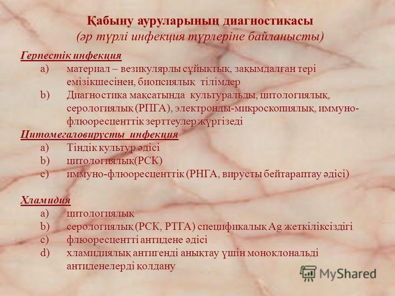 Герпестік инфекция a)материал – везикулярлы сұйықтық, зақымдалған тері емізікшесінен, биопсиялық тілімдер b)Диагностика мақсатында культуральды, цитологиялық, серологиялық (РПГА), электронды-микроскопиялық, иммуно- флюоресценттік зерттеулер жүргізеді