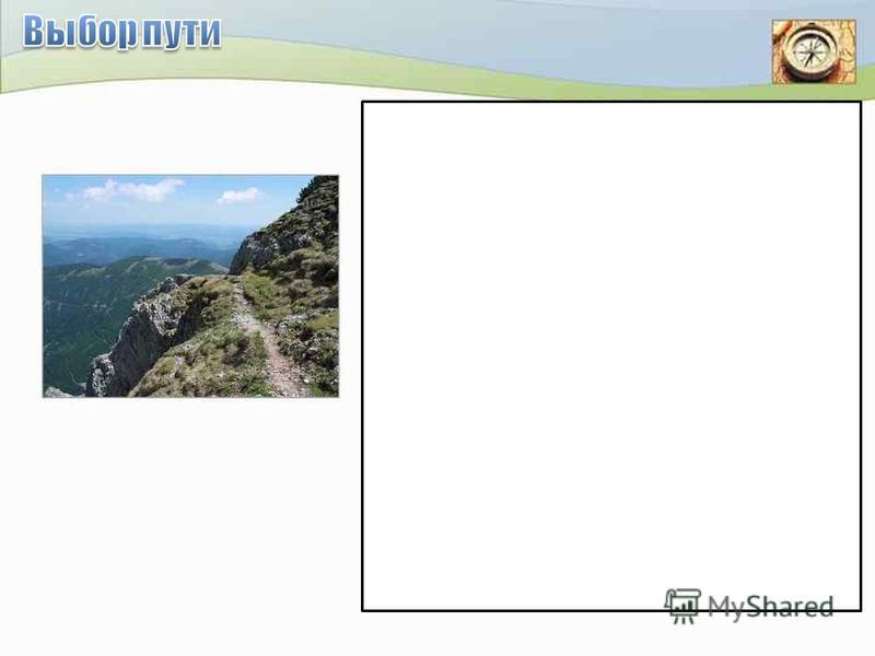 В горных районах приходится сталкиваться с такими препятствиями, как каменистые осыпи, скалы, бурные водные потоки. При выборе пути лучше всего использовать тропы, проложенные местными жителями и пастухами. По тропам, осыпям, скалам, ледникам и снежн