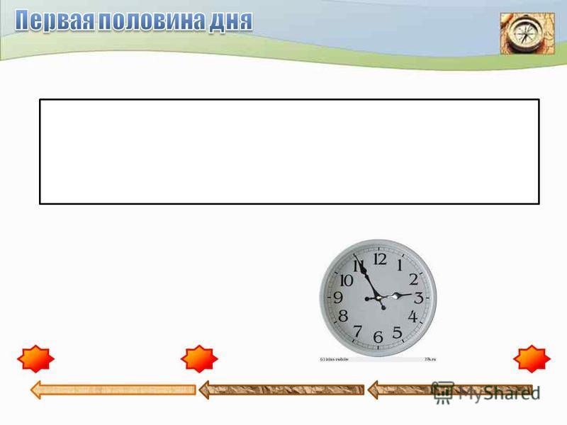 Хотя режим движения существенно зависит от района путешествия, сезона и других факторов, в первую половину дня вам придется проходить до 2/3 дневного перехода, на что затрачивается от 3 до 5 ходовых часов.