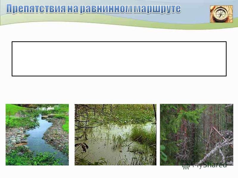 Естественные препятствия, с которыми приходится чаще всего сталкиваться туристу на своем пути, - это реки, ручьи, болота, лесные чащи.