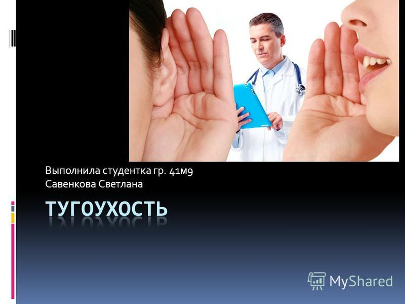 Выполнила студентка гр. 41 м 9 Савенкова Светлана