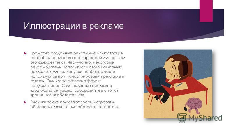 Иллюстрации в рекламе Грамотно созданные рекламные иллюстрации способны продать ваш товар порой лучше, чем это сделает текст. Неслучайно, некоторые рекламадатели используют в своих кампаниях реклама-комикс. Рисунки наиболее часто используются при илл