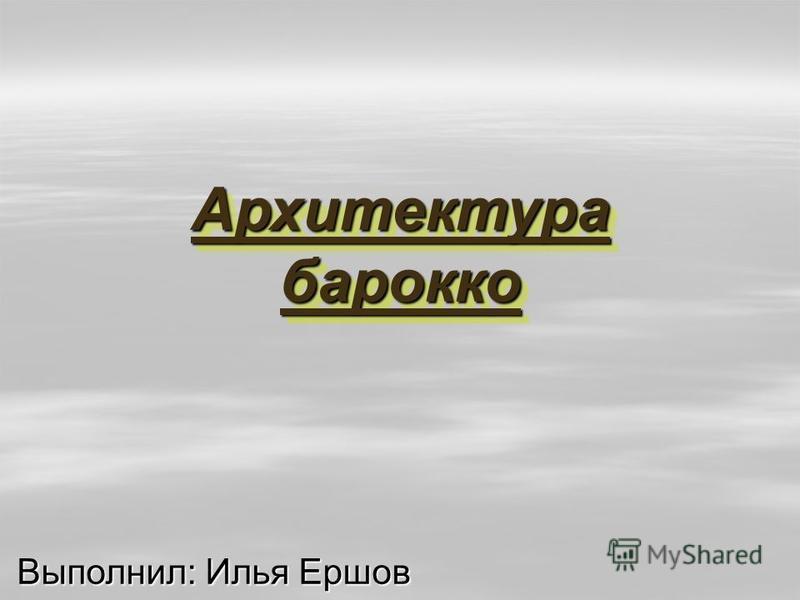 Архитектура барокко Выполнил: Илья Ершов
