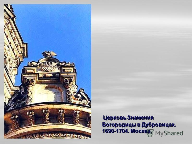 Церковь Знамения Богородицы в Дубровицах. 1690-1704. Москва. Церковь Знамения Богородицы в Дубровицах. 1690-1704. Москва.