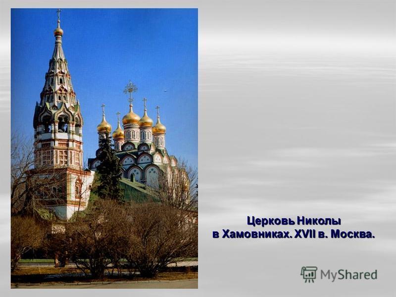 Церковь Николы в Хамовниках. XVII в. Москва.