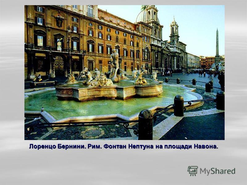 Лоренцо Бернини. Рим. Фонтан Нептуна на площади Навона.