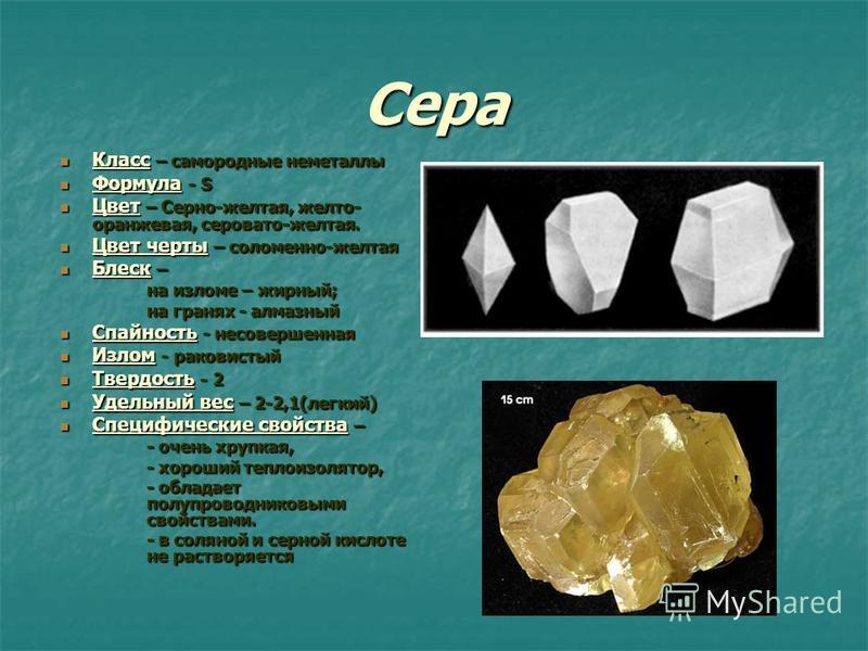 Сера Класс – самородные неметаллы Класс – самородные неметаллы Формула - S Формула - S Цвет – Серно-желтая, желто- оранжевая, серовато-желтая. Цвет – Серно-желтая, желто- оранжевая, серовато-желтая. Цвет черты – соломенно-желтая Цвет черты – соломенн