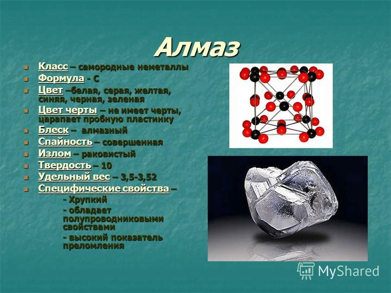 Алмаз Класс – самородные неметаллы Класс – самородные неметаллы Формула - С Формула - С Цвет –белая, серая, желтая, синяя, черная, зеленая Цвет –белая, серая, желтая, синяя, черная, зеленая Цвет черты – не имеет черты, царапает пробную пластинку Цвет