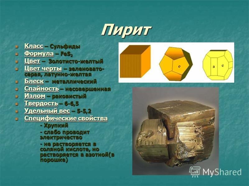 Пирит Класс – Сульфиды Класс – Сульфиды Формула – FeS 2 Формула – FeS 2 Цвет – Золотисто-желтый Цвет – Золотисто-желтый Цвет черты – зеленовато- серая, латунно-желтая Цвет черты – зеленовато- серая, латунно-желтая Блеск – металлический Блеск – металл