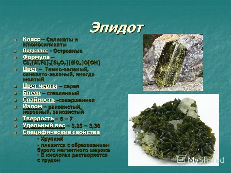 Эпидот Класс – Силикаты и алюмосиликаты Класс – Силикаты и алюмосиликаты Подкласс - Островные Подкласс - Островные Формула – Ca 2 (Al,Fe) 3 [Si 2 O 7 ][SiO 4 ]O[OH] Формула – Ca 2 (Al,Fe) 3 [Si 2 O 7 ][SiO 4 ]O[OH] Цвет – Темно-зеленый, синевато-зеле