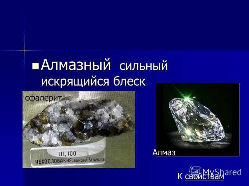 Алмазный сильный искрящийся блеск Алмазный сильный искрящийся блеск К свойствам Алмаз сфалерит