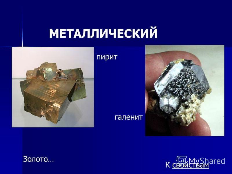 МЕТАЛЛИЧЕСКИЙ пирит галенит Золото… К свойствам