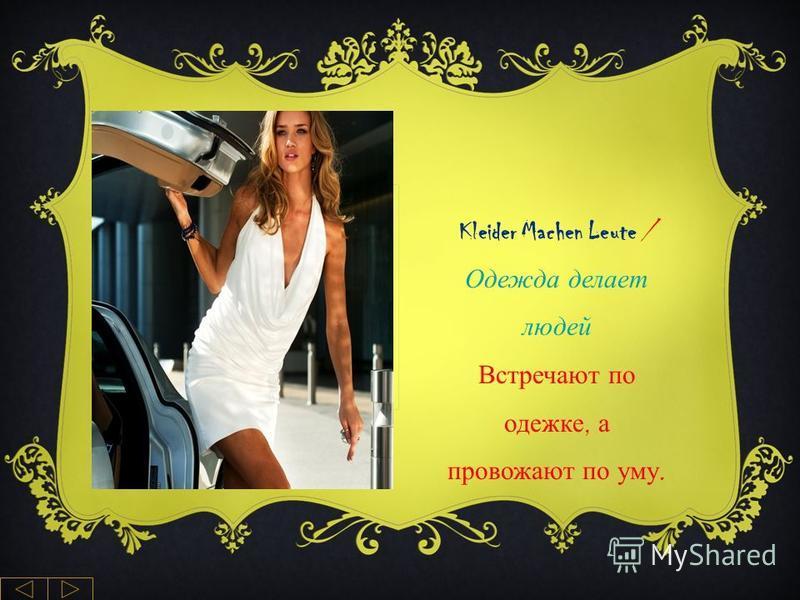 Kleider Machen Leute / Одежда делает людей Встречают по одежке, а провожают по уму.