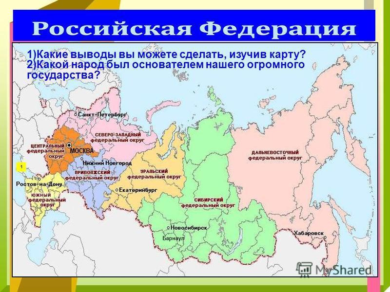 1)Какие выводы вы можете сделать, изучив карту? 2)Какой народ был основателем нашего огромного государства? Барнаул 1