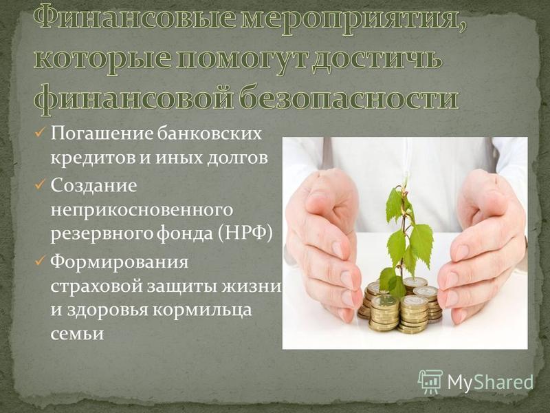 Погашение банковских кредитов и иных долгов Создание неприкосновенного резервного фонда (НРФ) Формирования страховой защиты жизни и здоровья кормильца семьи