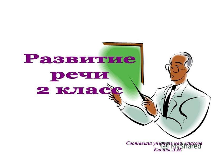 Составила учитель нач. классов Кисиль Л.Н. Кисиль Л.Н.