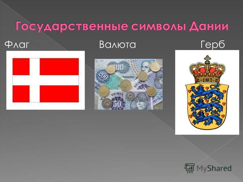 Флаг Валюта Герб